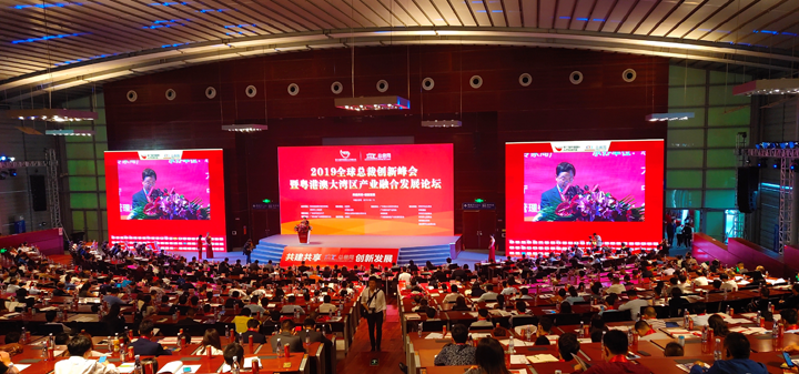 广西东融产业园在2019全球总裁创新峰会取得丰硕成果